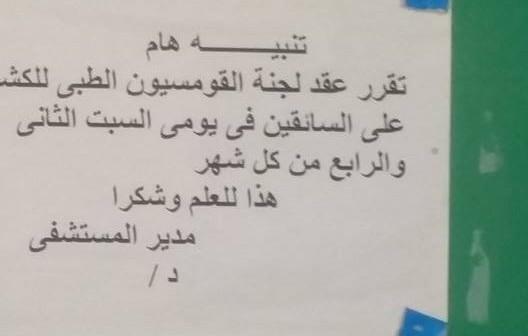 مواطنو الوادي الجديد يطالبون «الصحة» بقومسيون طبي دائم بالمحافظة