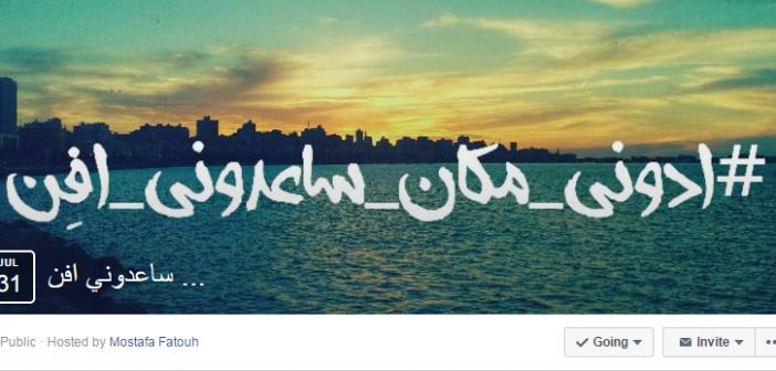 «ساعدونى أفن».. حملة تبحث عن «ممر» للمسرح بعيدًا عن التصاريح و«الدوشة»