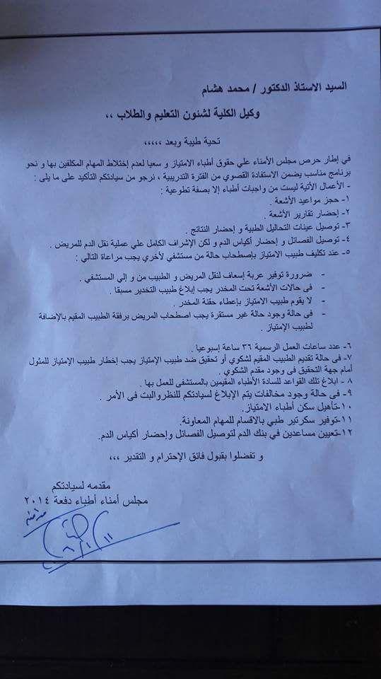 أطباء الامتياز بمستشفيات جامعة الإسكندرية يفكون إضرابهم بعد اعتذار العميد
