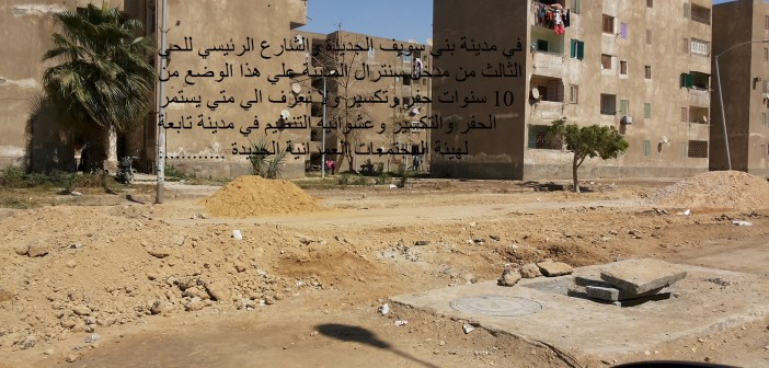 حفر ومطبات بالشوارع الرئيسية في بني سويف الجديدة