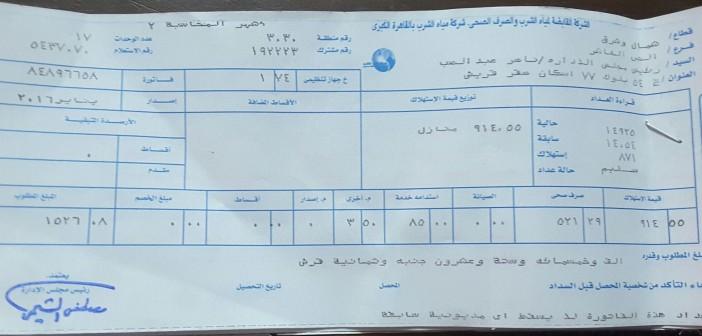 #امسك_فاتورة | رسوم مياه عقار بصقر قريش ترتفع من 900 لـ 1800 جنيه
