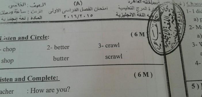 بالصور.. رغم تصريحات «التعليم».. تسريب امتحان اللغة الإنجليزية بالمرج