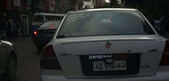 📷| صاحب سيارة يتلاعب في أرقامها.. ويتحرك بحرية بشوارع القاهرة