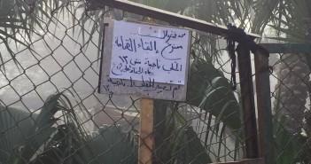 قمامة بشوارع المعادي رغم لافتات تحذيرية بمنع إلقائها