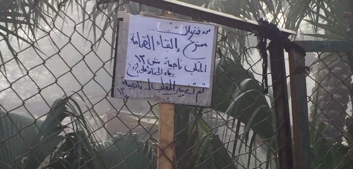 📷| بالصور.. قمامة بشوارع المعادي رغم لافتات تحذيرية بمنع إلقائها