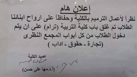 طلاب تربية بجامعة الإسكندرية ينتقدون امتحانهم في «بدروم» آيل للسقوط