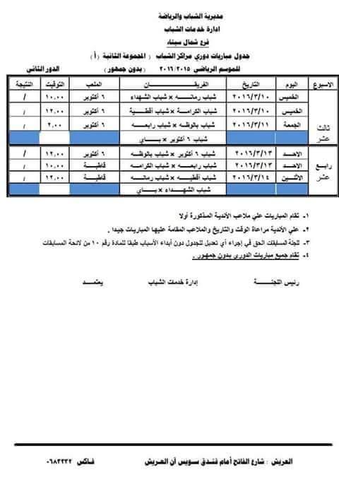 FB_IMG_1454141947415