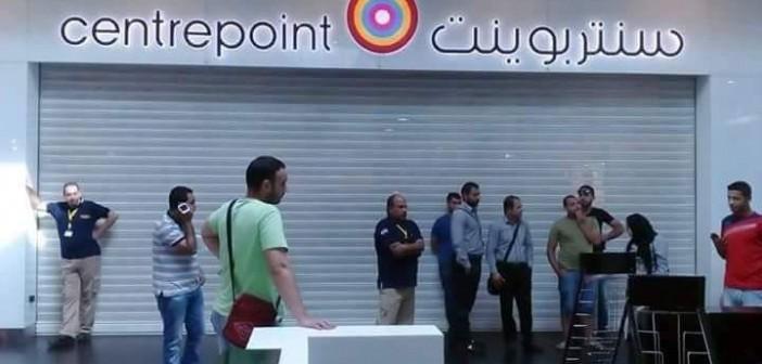 بالصور.. تصفية فروع «سنتر بوينت» و«ماكس» في مصر بسبب «الدولار» (مُحدث)