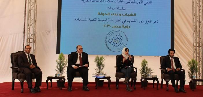 جامعة المنصورة ملتقى مجالس اتحاد الطلاب بمشاركة جامعات حكومية وخاصة