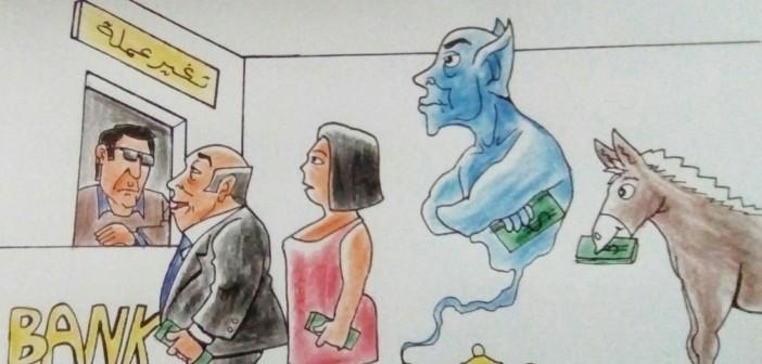 الحق غيَر (كاريكاتير)