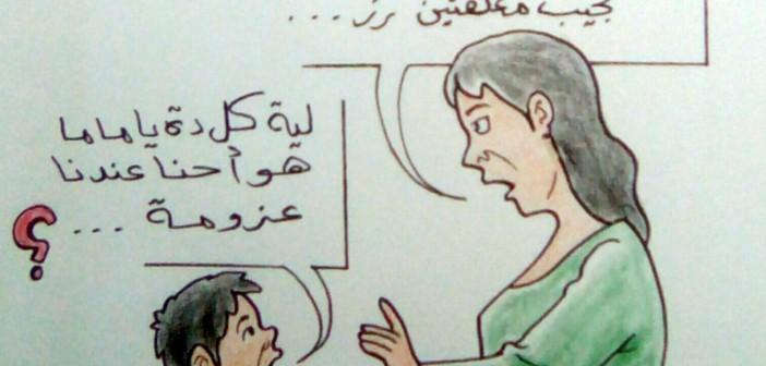 كاريكاتير … (الغلاء)