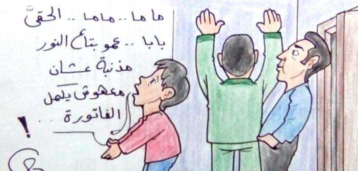 كاريكاتير… (فواتير الكهرباء تهذيب وصلاح)