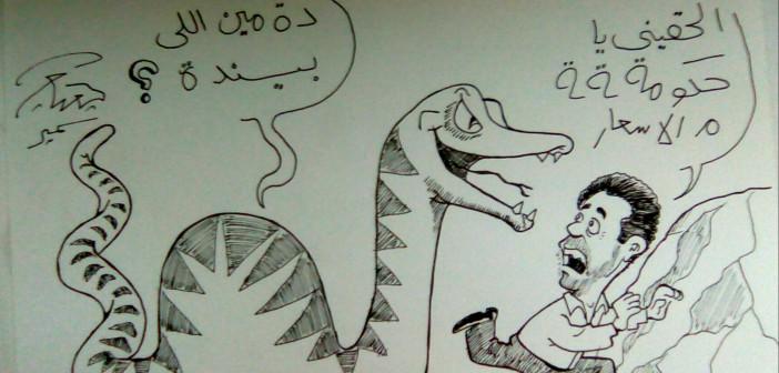 إلحقينا يا حكومة..(كاريكاتير)