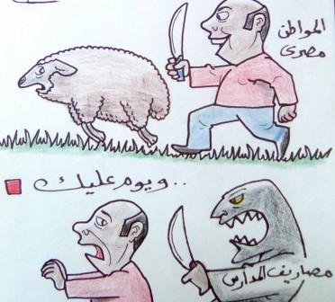 يوم لك ويوم عليك (كاريكاتير)