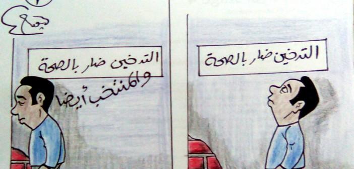 ضار بالصحة ! (كاريكاتير)
