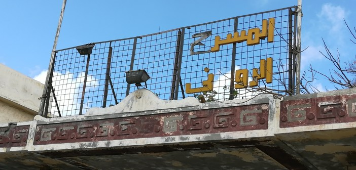 مطالب بترميم وصيانة المسرح الروماني بالإسكندرية (صورة)