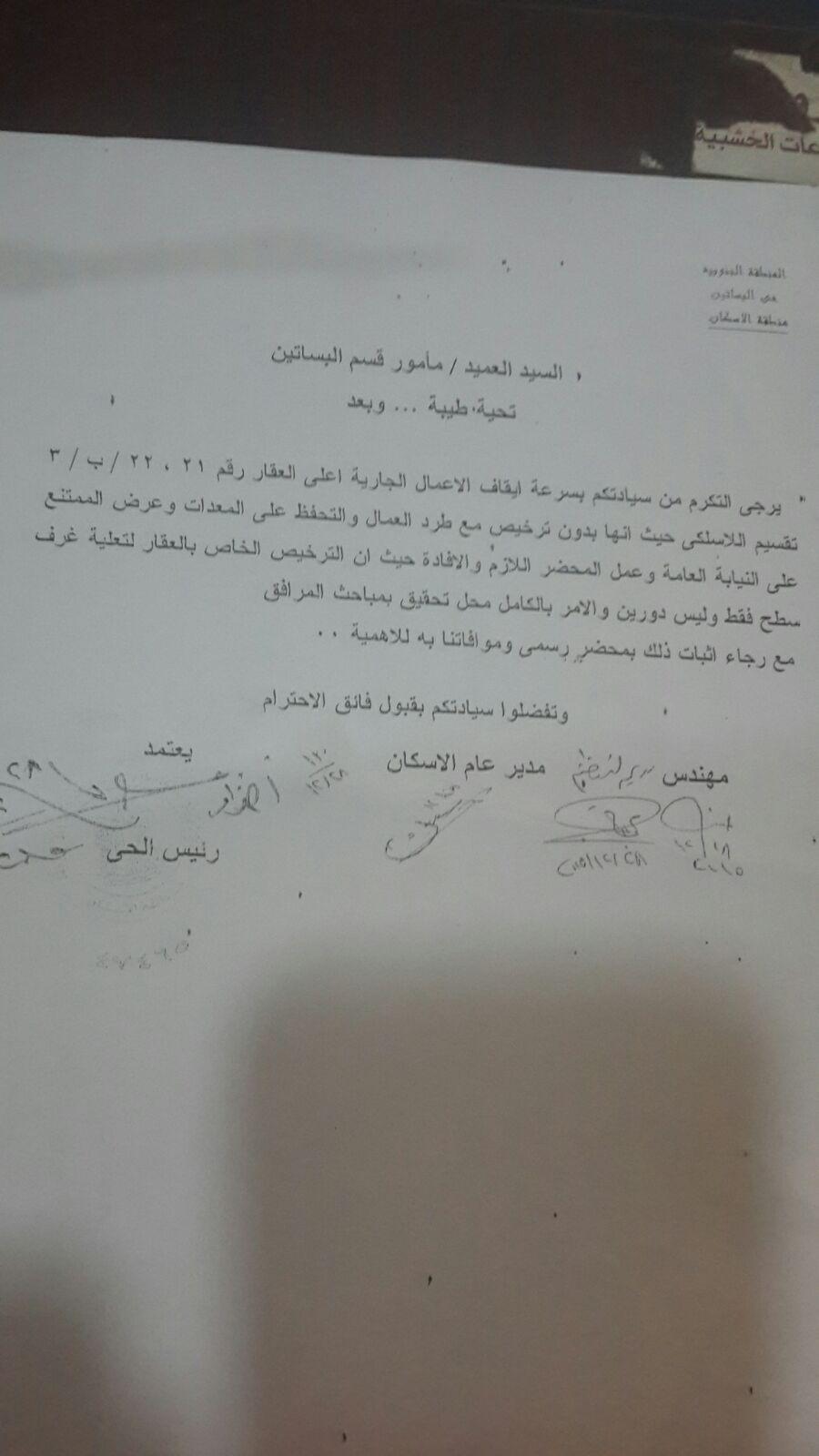 سكان عقار: قسم البساتين تقاعس عن إزالة دورين مخالفين.. وتجاهل خطاب الرئاسة