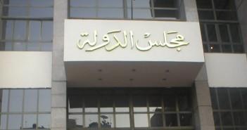 القضاء الإداري .. مجلس الدولة