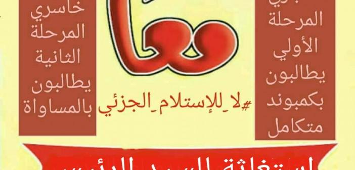 ملاك «دار مصر»: «الإسكان» خالفت بنود اتفاقها.. والمشروع تحول لـ«كابوس»