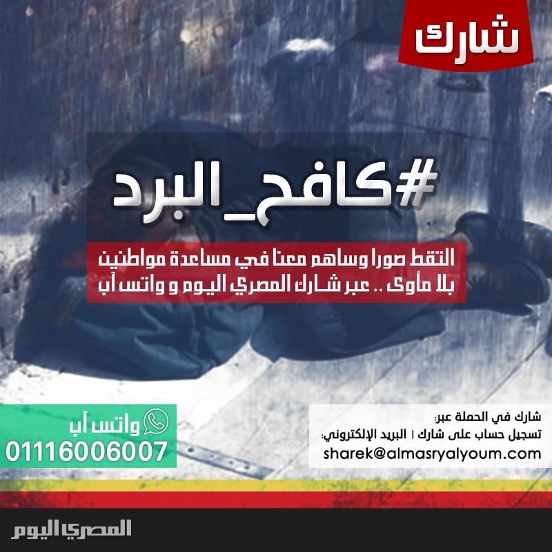 .. كافح البرد Sharek-Winter2