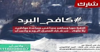 شارك المصري اليوم.. #كافح_البرد.. التقط صورًا وساهم معنا في مساعدة مواطنين بلا مأوى