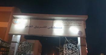 مستشفى الشروق العام