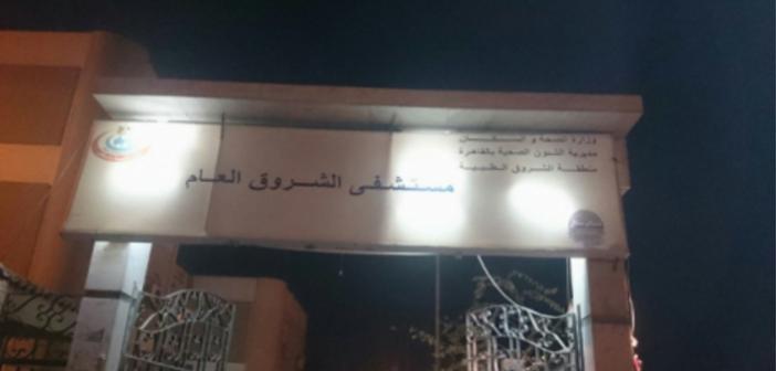 إلى وزير الصحة.. مفيش طوارىء بعد الـ 10 مساءً بمستشفى «الشروق»