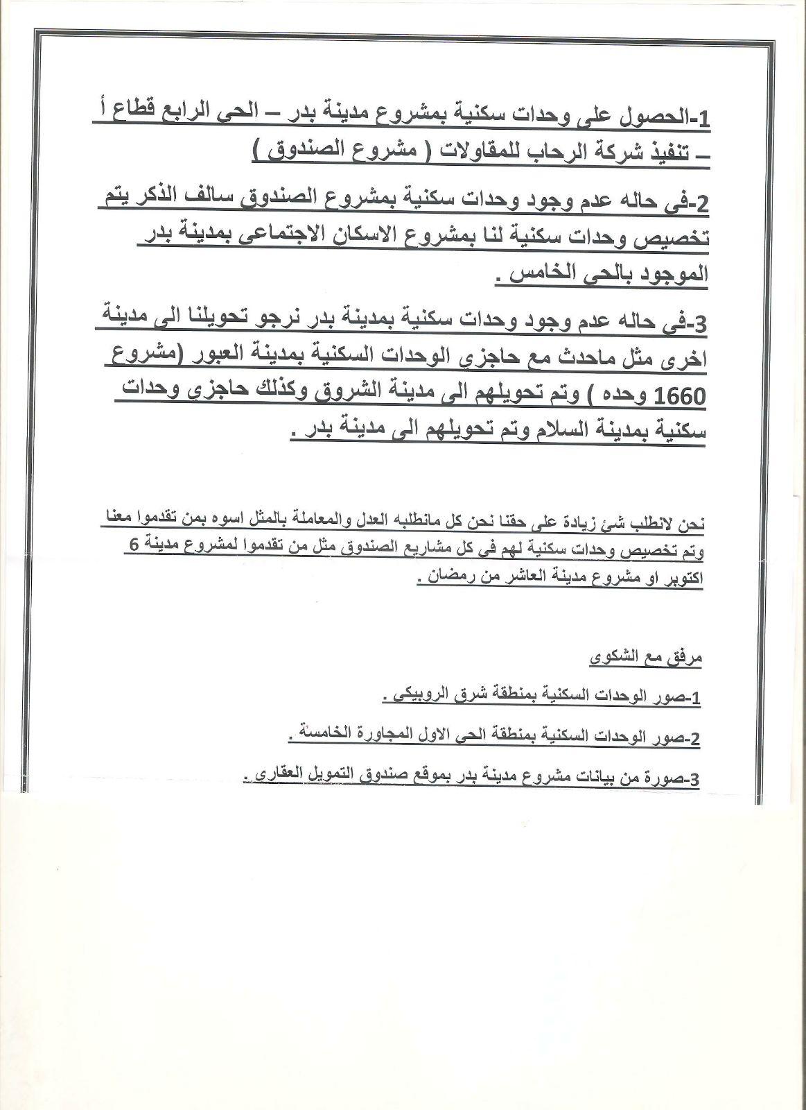 مواطنون: تم تحويلنا للروبيكي بعد أخذ «العدل» شقق حجزناها في «بدر»