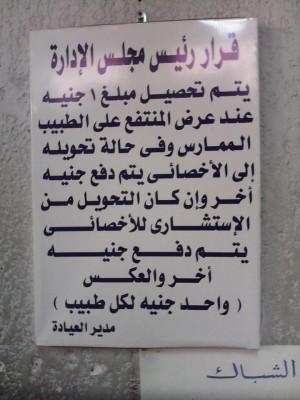 عيادة تأمين صحي بالإسكندرية تحصّل أموال بشكل غير قانوني من المرضى
