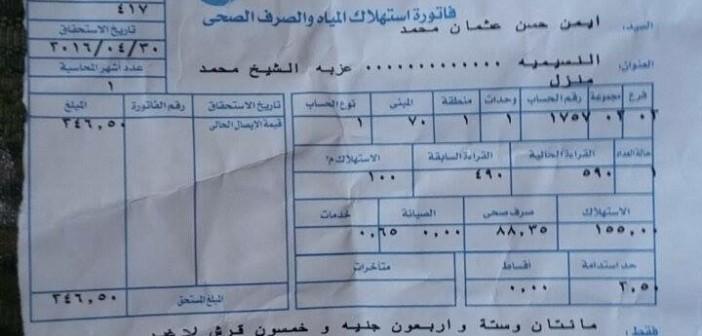 #امسك_فاتورة | رسوم مياه شقة مواطن ترتفع من 35 جنيهًا في مارس لـ 246 بأبريل