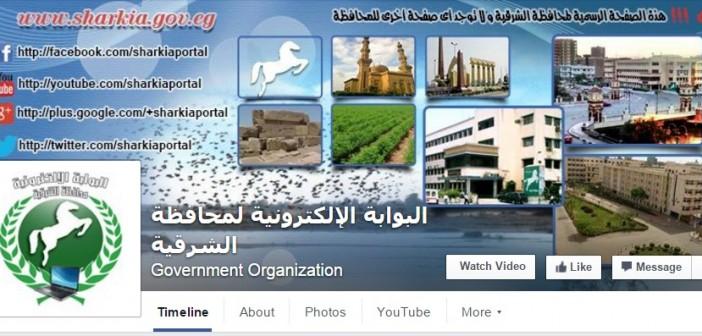 على صفحة محافظة الشرقية.. شكاوى التهميش والإهمال «مُستمرة»
