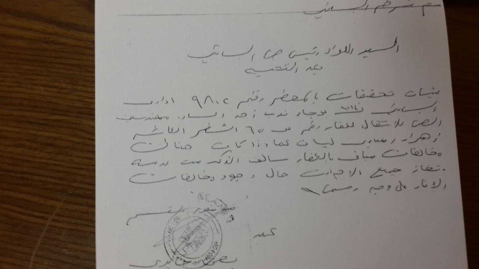 في زهراء المعادي.. هدم طوابق عقار مخالف للمرة الثالثة في عامين
