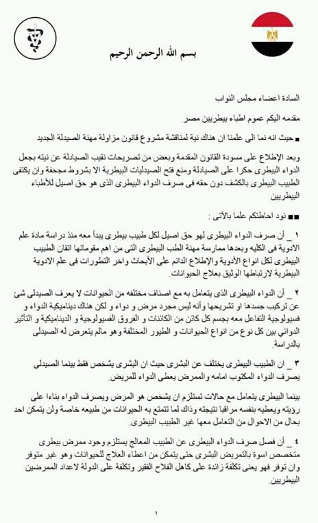 «شارك المصري اليوم» يتلقى 20 رسالة من أطباء بيطريين لرفض قانون الصيدلة