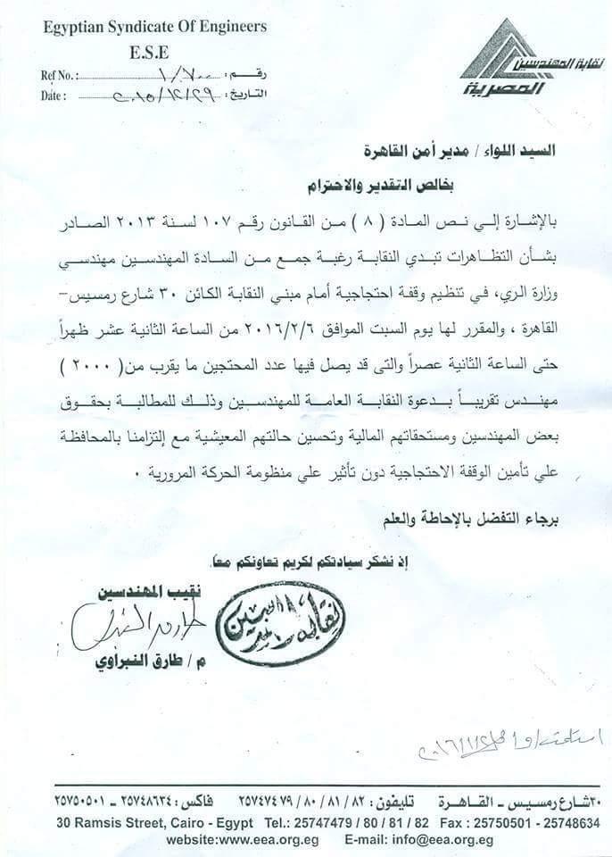 الأمن وافق.. مهندسو الري يتظاهرون السبت للمطالبة بتحسين أجورهم
