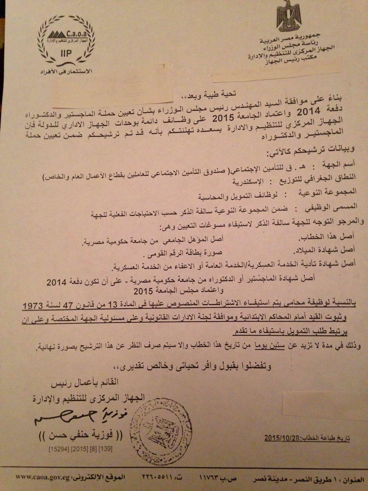 حملة ماجستير ودكتوراه 2014 يطالبون الحكومة بتسليمهم خطابات التعيين