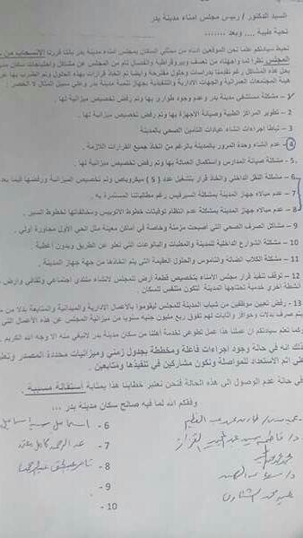 تفاقم 12 مشكلة في «بدر» تدفع ممثلي السكان للانسحاب من مجلس المدينة