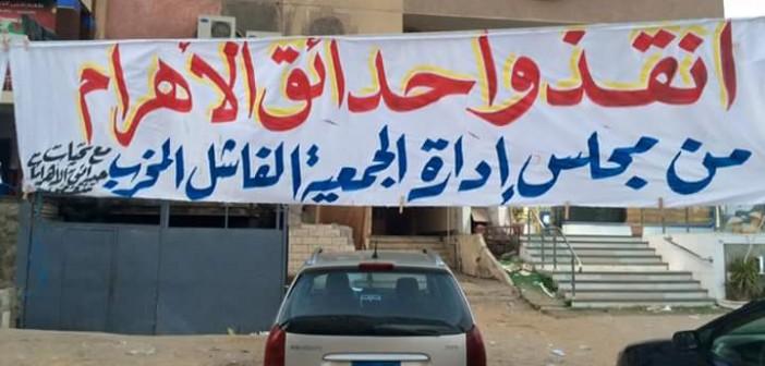 سكان حدائق الأهرام يكتبون لـ«شارك المصري اليوم» عن أزمات المدينة