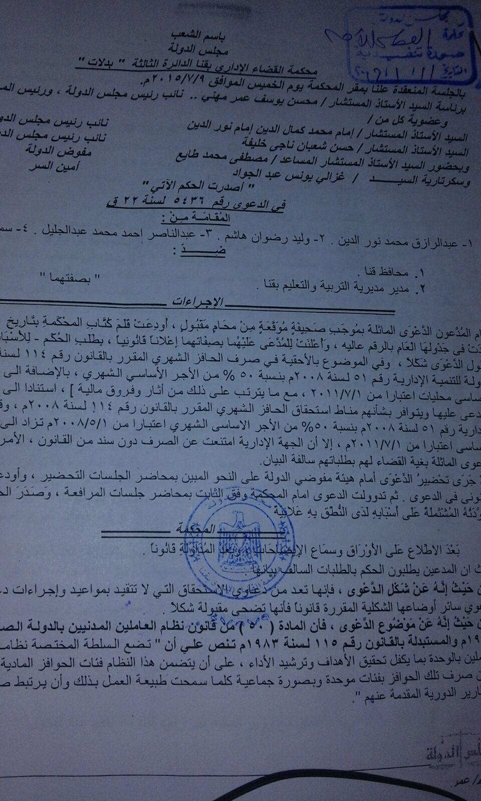 معلمون في قنا يشكون رفض تطبيق حكم حصولهم على حافز إثابة 200%