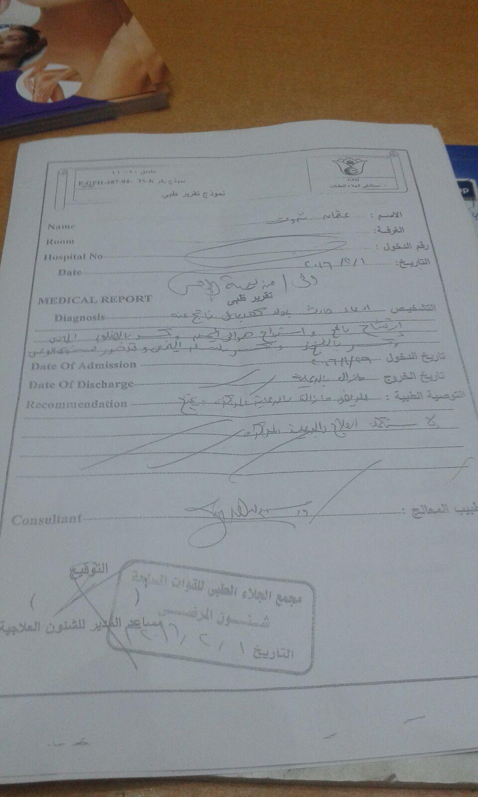 مواطن يناشد وزير الدفاع بعلاج شقيقه على نفقة القوات المسلحة