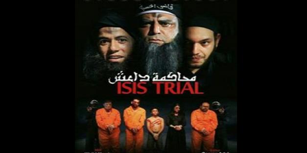 📷| «محاكمة داعش» بمكتبة الإسكندرية بحضور أبطال الفيلم