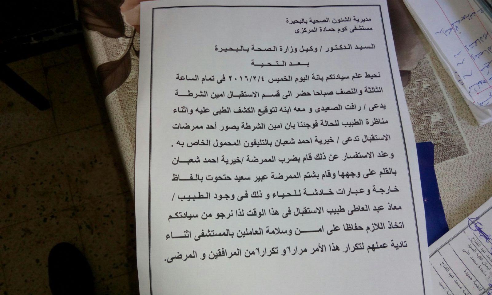 بالصور.. إضراب مستشفى كوم حمادة: أمين شرطة صفع ممرضة لما شاهدته يصورها بهاتفه