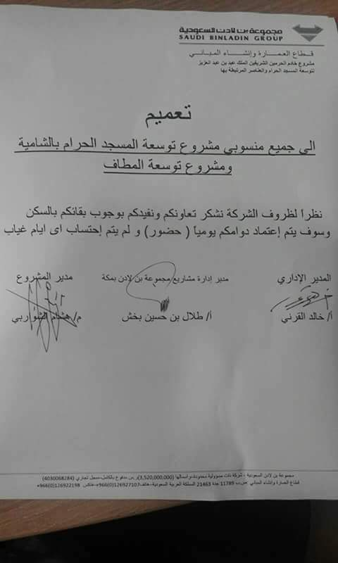 إضراب عمال «بن لادن» في توسعة الحرم المكي لعدم صرف رواتبهم منذ 3 شهور