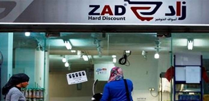 عاملون في «زاد»: إدارة «حصر الإخوان» لم تورد بضائع.. والعمل ورية واحدة