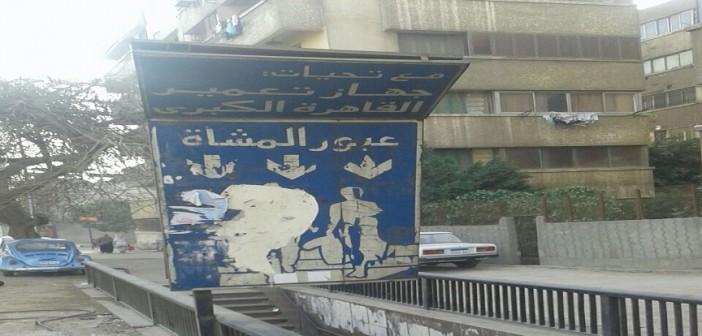 📷| لافتة مائلة تهدد حياة المارة في نفق مشاة بالمهندسين