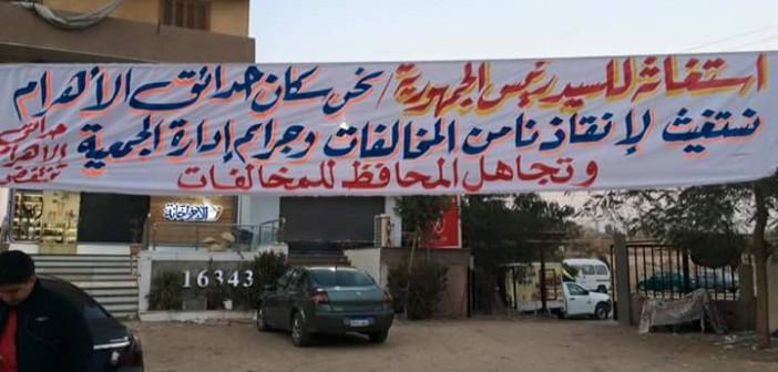 📷| مواطنون بحدائق الأهرام يتهمون جمعية ببناء عقارات مخالفة