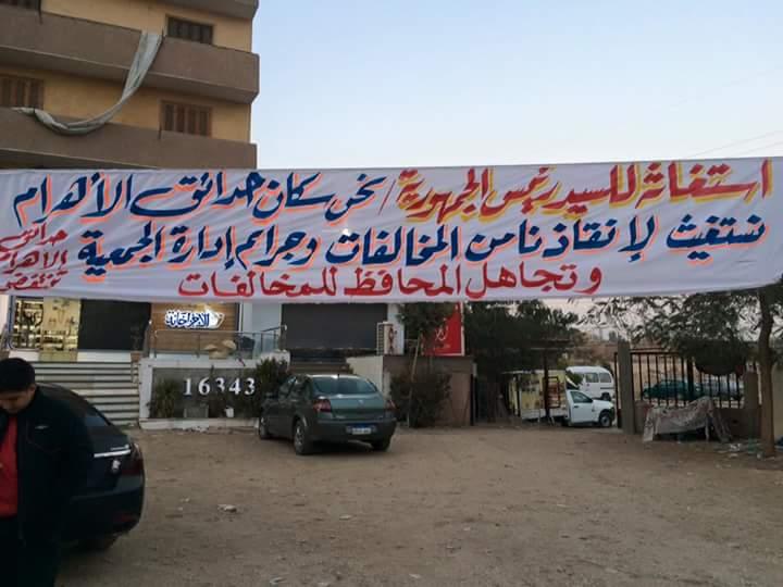 مواطنون بحدائق الأهرام يتهمون جمعية ببناء عقارات مخالفة