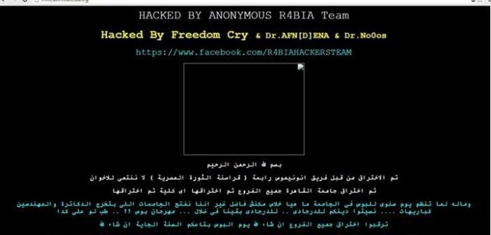 بالصور.. هاكرز يهاجمون مواقع جامعة القاهرة بسبب «مهرجان البوس»
