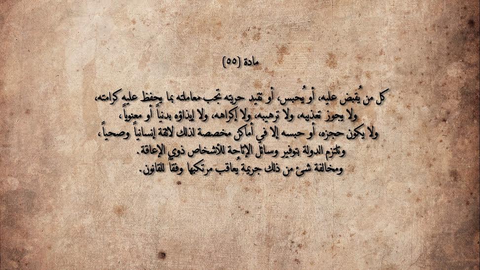 نص الدستور المصري