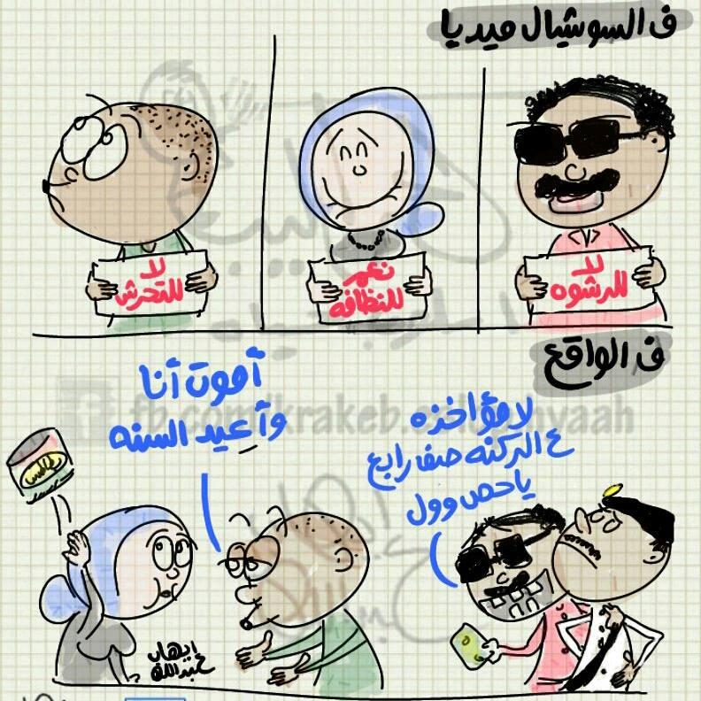 الناس عَ السوشيال ميديا (كاريكاتير)