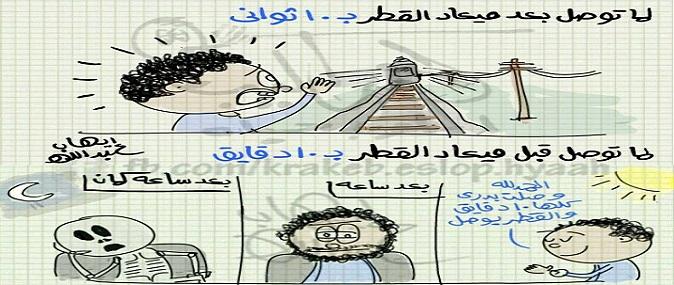 🎨 في انتظار القطار يُصيبني هوس برصد الاحتمالات الكثيرة (كاريكاتير)
